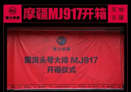 成就之上的再执着MJ917全国各地持续开箱
