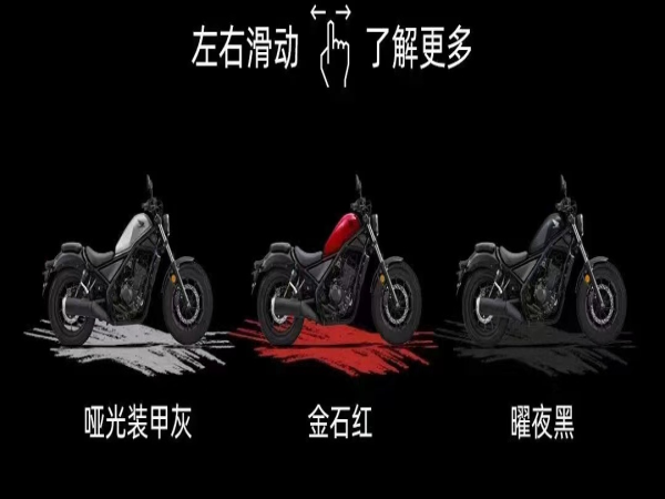 本田CM300预售价格32000元―36000元