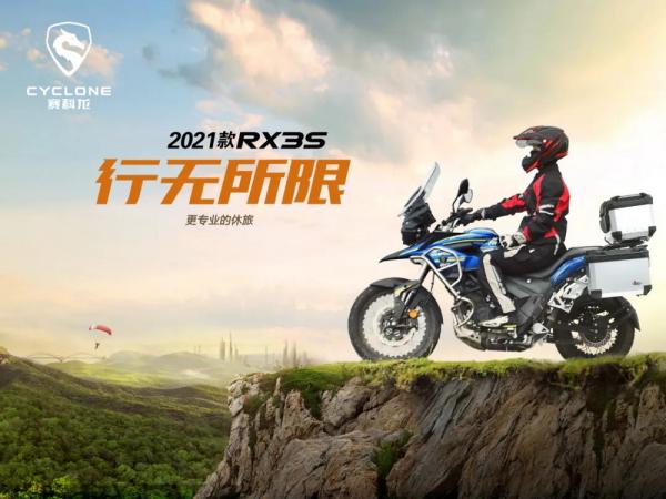 更专业的休旅2021款RX3S,正式上市