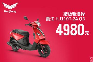 豪江HJ110T-2A Q3
