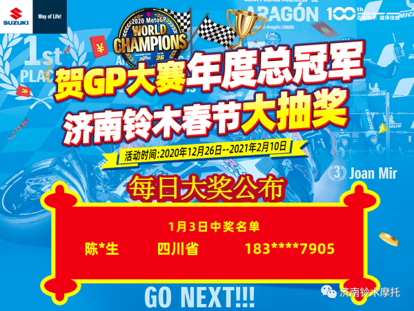 2021年1月3日铃木红春节大奖公布