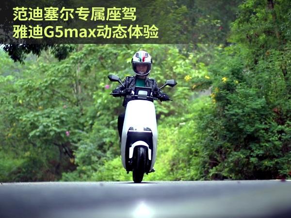 范迪塞尔专属座驾,雅迪G5max动态体验