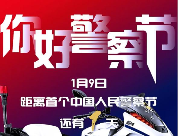 """杰迪高端警用750摩托车致敬首个""""中国人民警察节"""""""