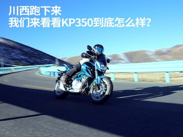 川西跑下来 我们来看看KP350到底怎么样?