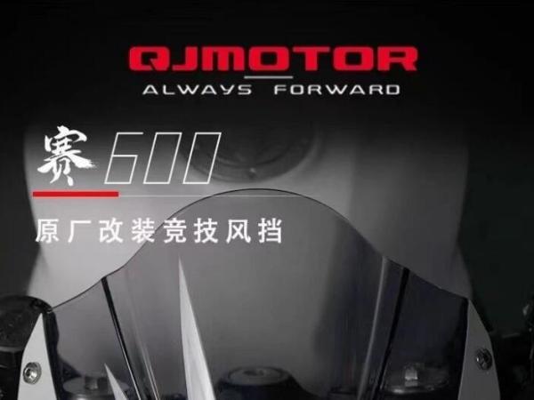 QJMOTOR赛600原厂改装竞技风挡