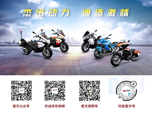 杰迪高端警用摩托车|JD750J为温州交警护航启程