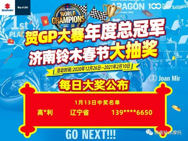 2021年铃木红春节1月13日大奖公布