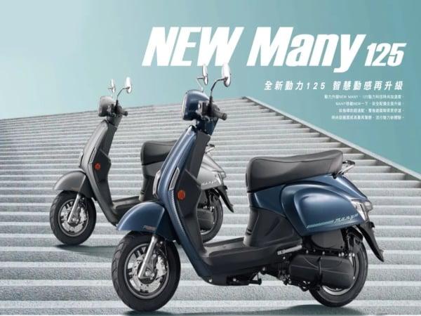 1.68万元光阳原装进口NewMany125