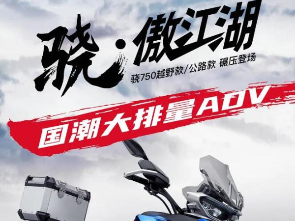 QJMOTOR骁750ADV京东限时首发!