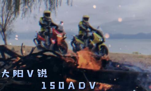 大�ADV150�L�y 火光���