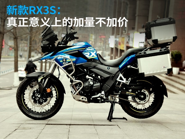 新款RX3S:真正意义上的加量不加价