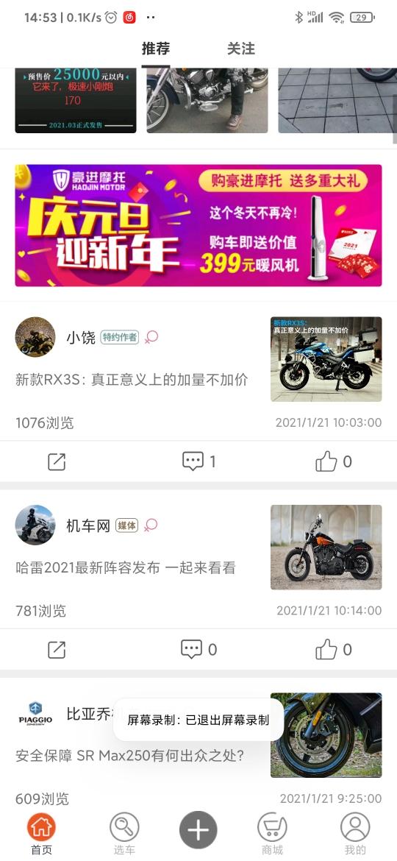 重庆摩托车销售公司