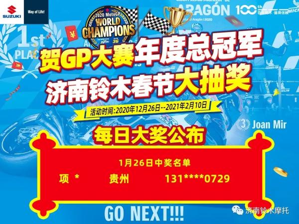 2021年铃木红春节1月26日大奖公布