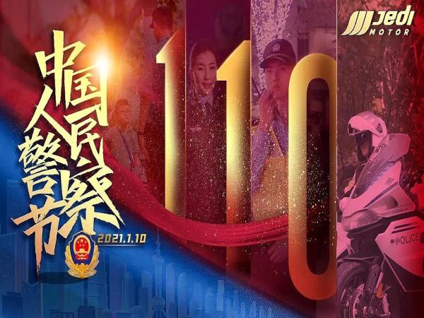 """【警察节】丹阳公安用""""警察蓝""""守护绘就平安色"""