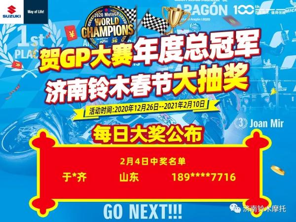 2021年铃木红春节2月4日大奖公布