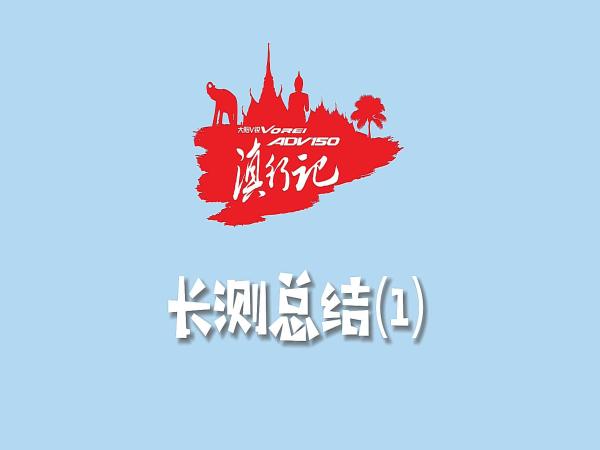 大阳滇行记阿花总结(一)