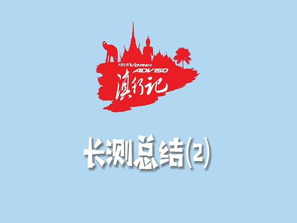 大阳滇行记阿花总结(二)