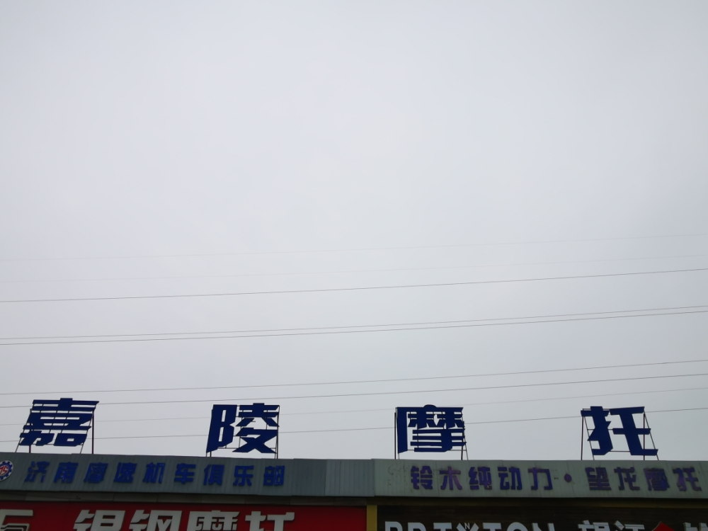 山东嘉陵摩托营销中心