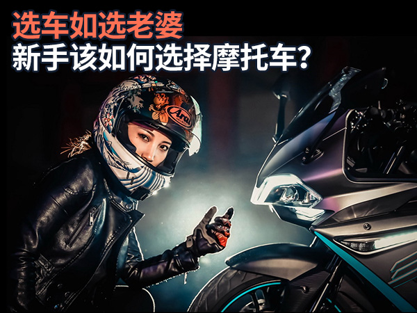 选车如选老婆,新手该如何选择摩托车?