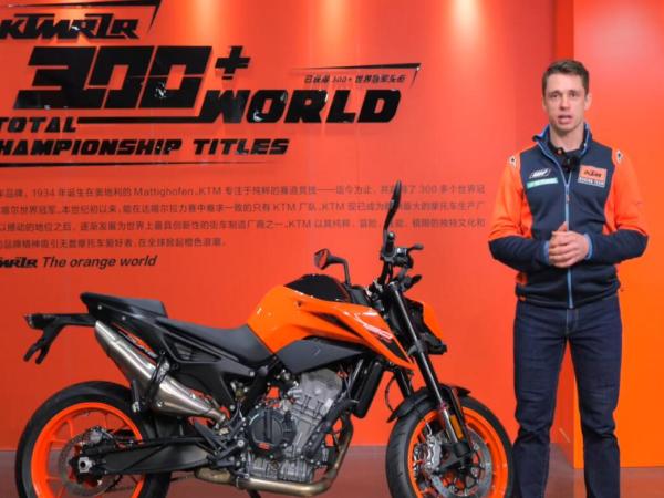 KTM驻中国首席代表解析KTM 790 DUKE
