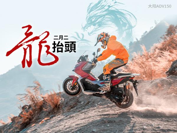 龙抬头骑上小摩托一起去迎接美好吧!