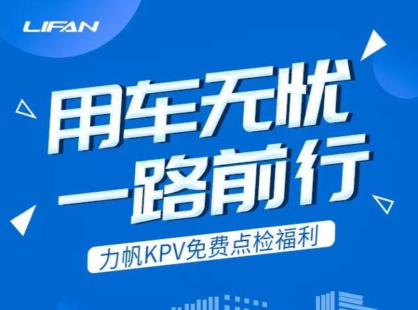 力帆KPV免�M�c�z保�B福利月正式�_��