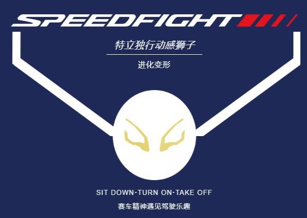 SPEEDFIGHT4�M化�形丨�F在完成�r