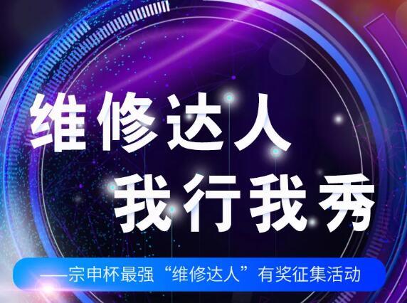 """宗申杯最强""""维修达人""""有奖征集活动火热进行中!"""