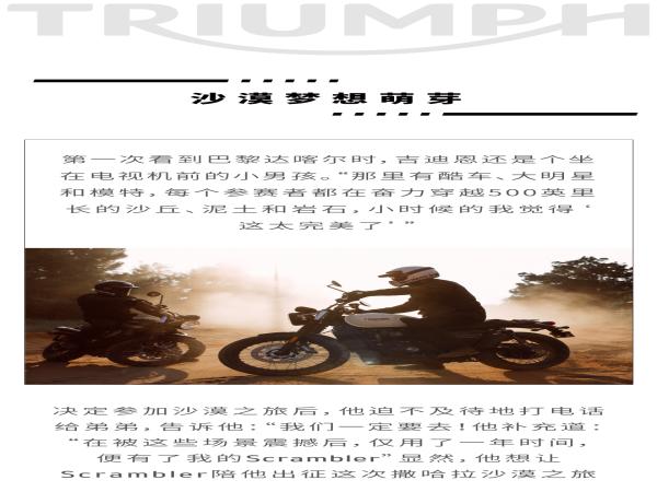 For The Ride|�P旋征服沙漠之旅