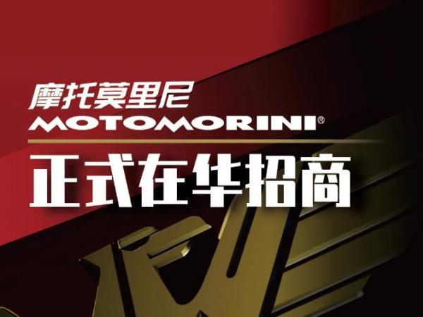 MotoMorini摩托莫里尼正式在�A招商