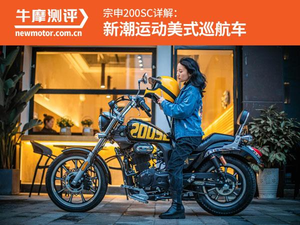 宗申200SC详解:新潮运动美式巡航车