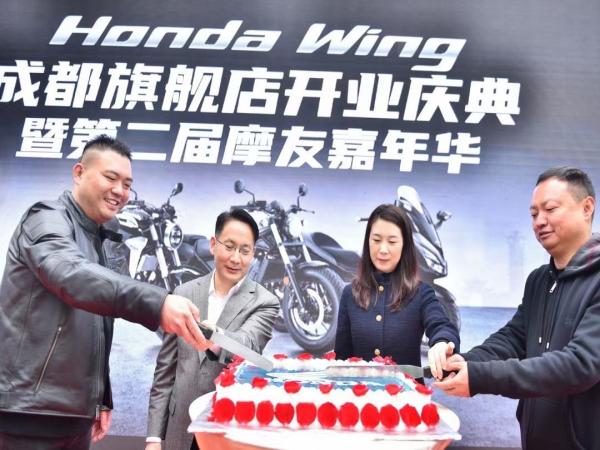新大洲本田Honda Wing 成都旗舰店开业大吉