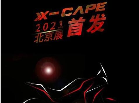 莫里尼X-CAPE650即将发布,北京首秀