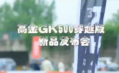 高金GK500穿越版发布会现场回顾