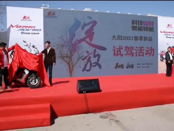 大阳ADV150新车品鉴会北京站活动视频