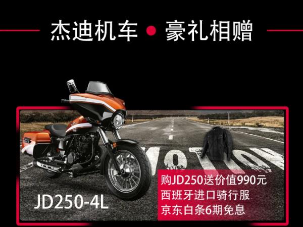出众才能不出局JD250京东商城大礼相送