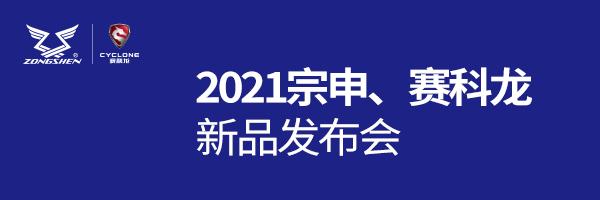 2021宗申新品发布会