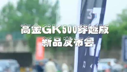 高金GK500穿越版发布会现场精彩回顾