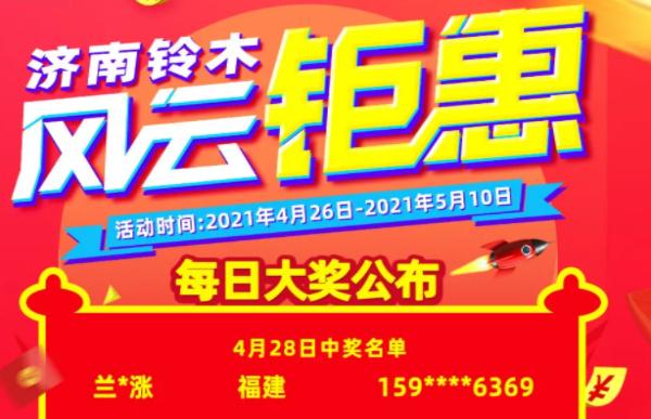"""2021年济南铃木""""五一风云钜惠""""每日大奖公布"""