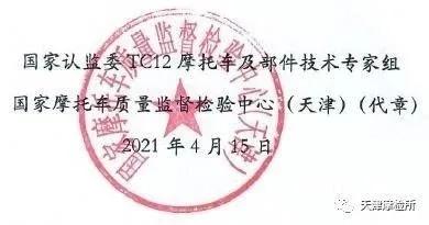 关于GB 20075-2020标准实施的技术决议