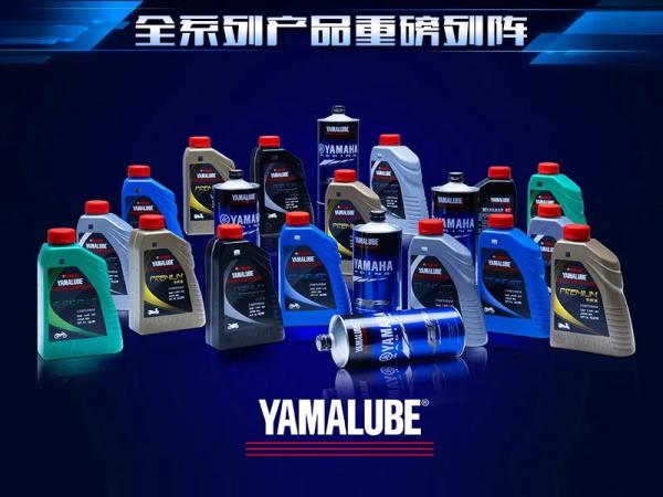 YAMALUBE京东自营旗舰店上线