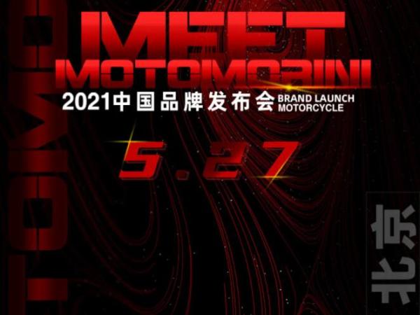 5月27日,莫里尼中国品牌发布会北京等你!