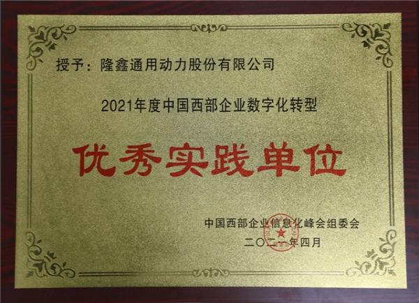 """隆鑫通用获""""中国西部企业数字化转型优秀实践单位""""称号"""