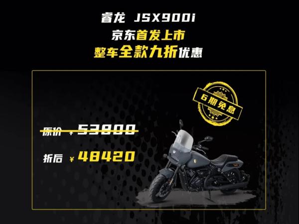 """""""5.17京东摩托车节"""",香帅多重钜惠来袭!"""