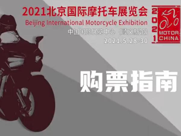 2021北京���H摩托�展�票流程