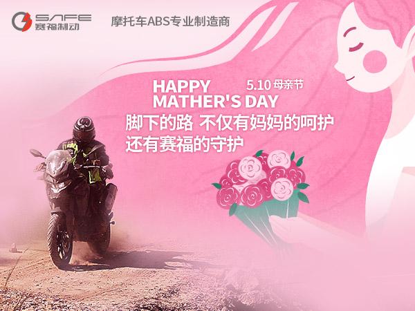 安全回家,母亲在等你!