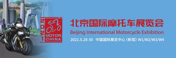 2021北京国际摩托车展