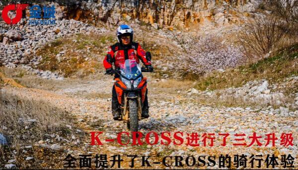 入门级再进化K-cross升级登场(静态篇)