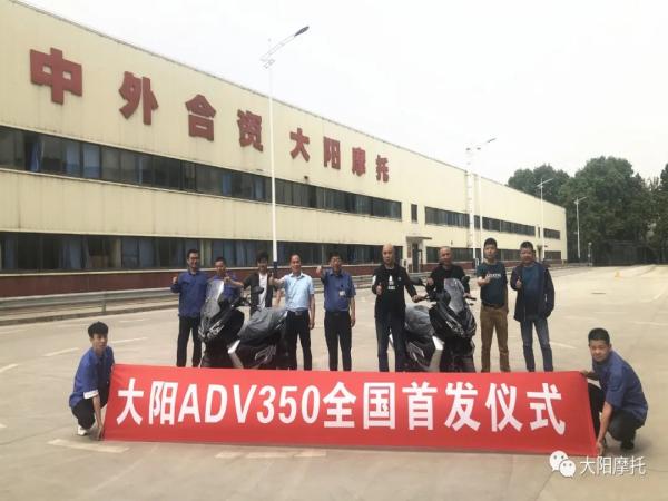 如约而至大阳ADV350全国首发