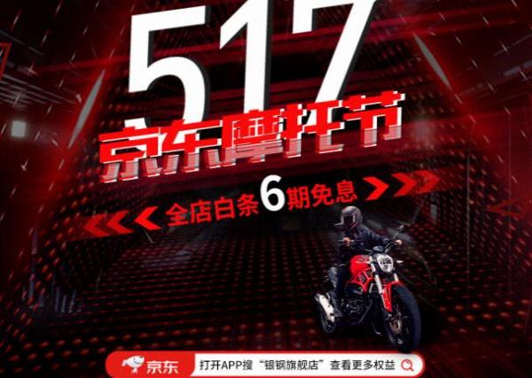 5・17京东摩托车节,银钢新车限量抢